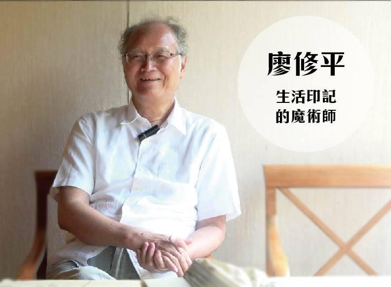 廖修平|生活印記的魔術師