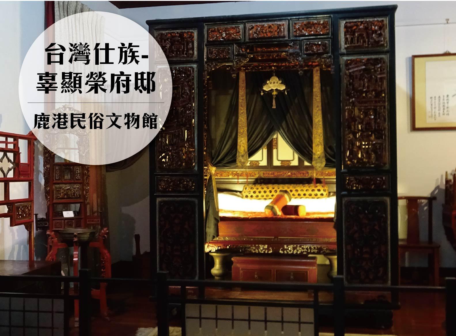 台灣鹿港|仕族辜顯榮府邸